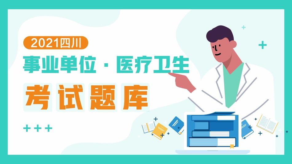 2021四川事业单位·医疗卫生 考试题库