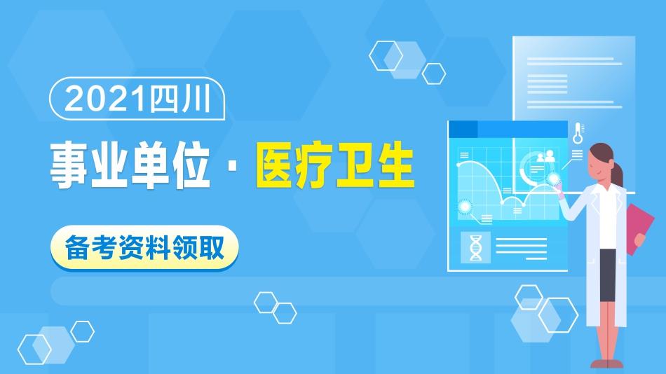 2021四川事业单位·医疗卫生 备考资料领取