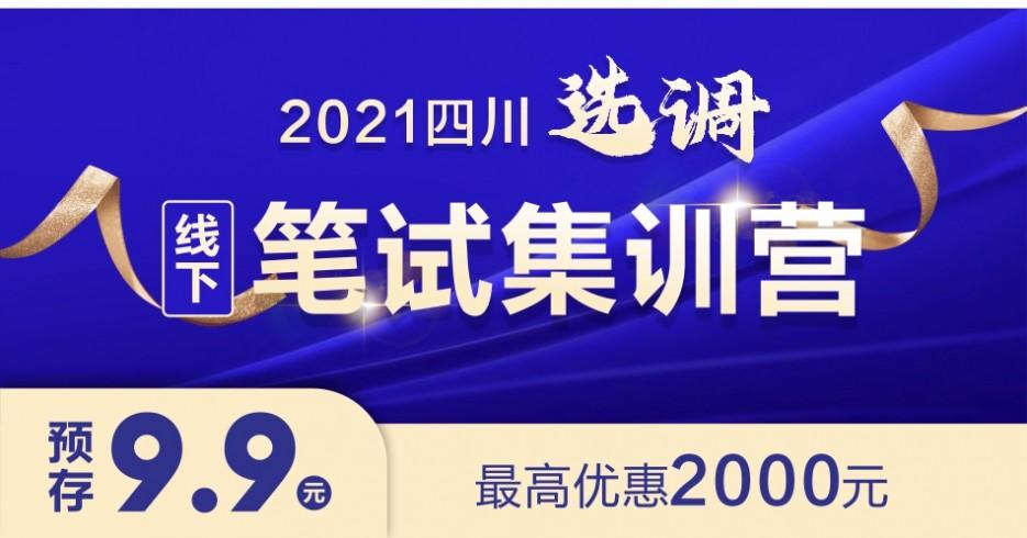 2021四川选调线下·笔试集训营