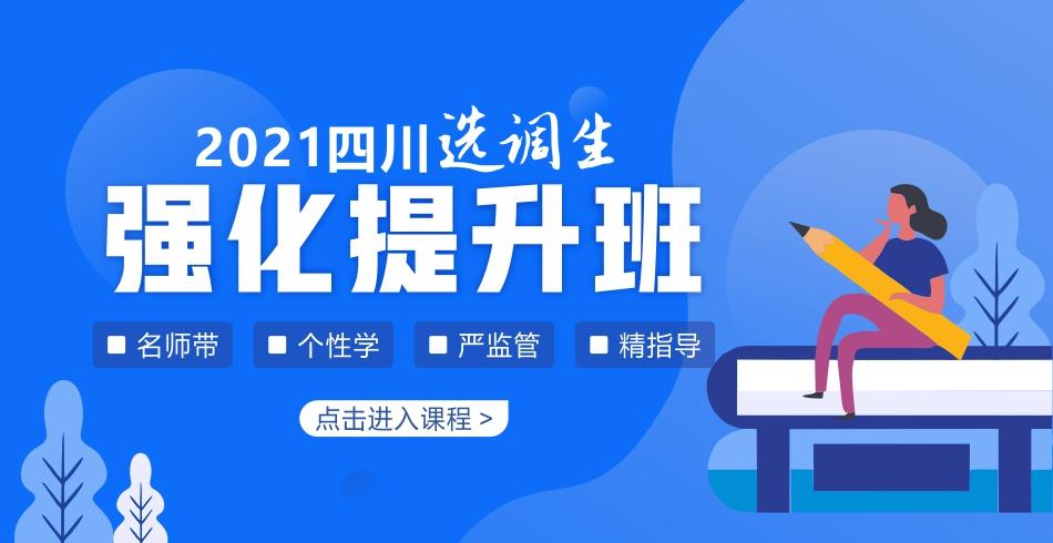2021四川选调生·强化提升班