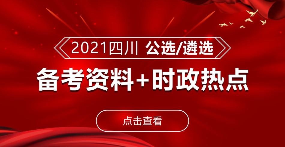 2021四川公选/遴选 备考资料+时政热点
