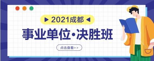 2021成都事业单位·决胜班