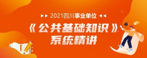 2021四川事业单位《公共基础知识》