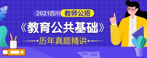 2021四川教招《教育公共基础》历年试题