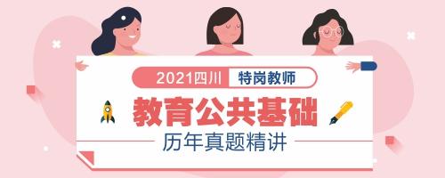 2021四川特岗教师《教育公共基础》历年试题