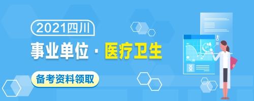 2021四川事业单位·医疗卫生 备考资料