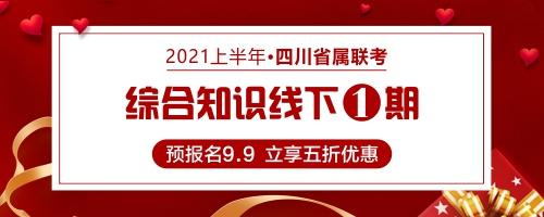 2021上半年·四川省属联考·综合知识