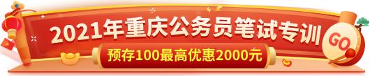 2021重庆省考笔试专训
