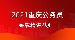 2021重庆公务员笔试