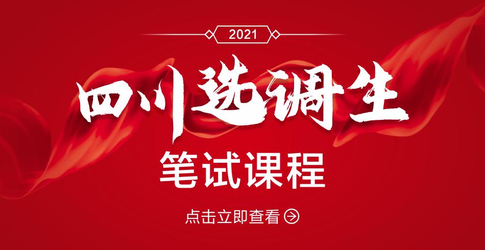 2021四川选调生笔试课程