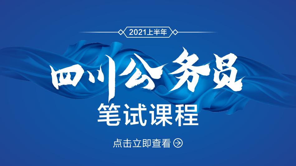 2021上半年四川公务员笔试课程