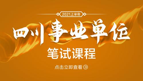 四川事业单位笔试课程