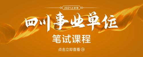 2021四川事业单位笔试课程