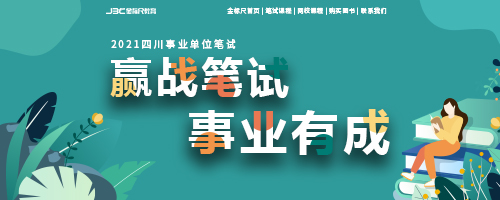 2021四川事业单位笔试专题页