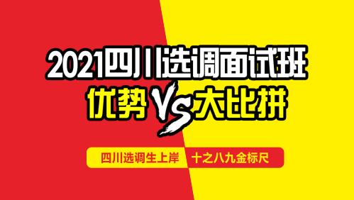 2021四川选调生面试班优势大比拼