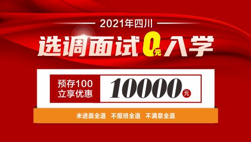 2021四川选调招录面试课程0元入学