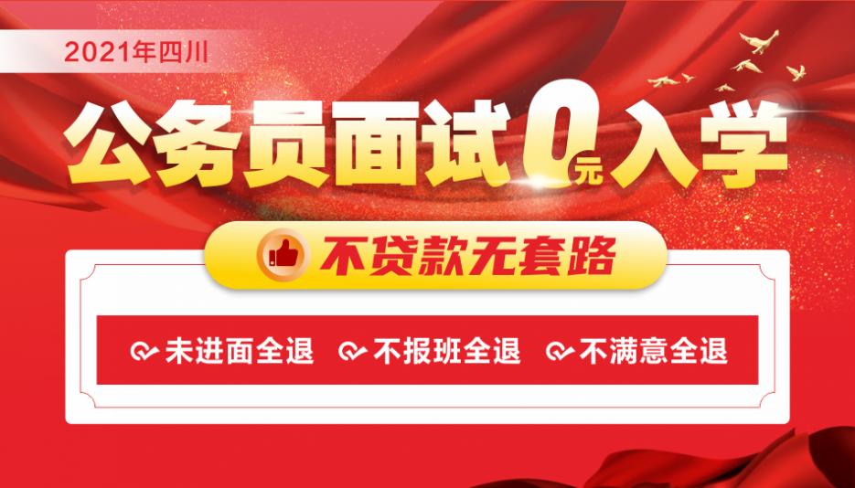 2021四川公务员招录面试课程0元入学