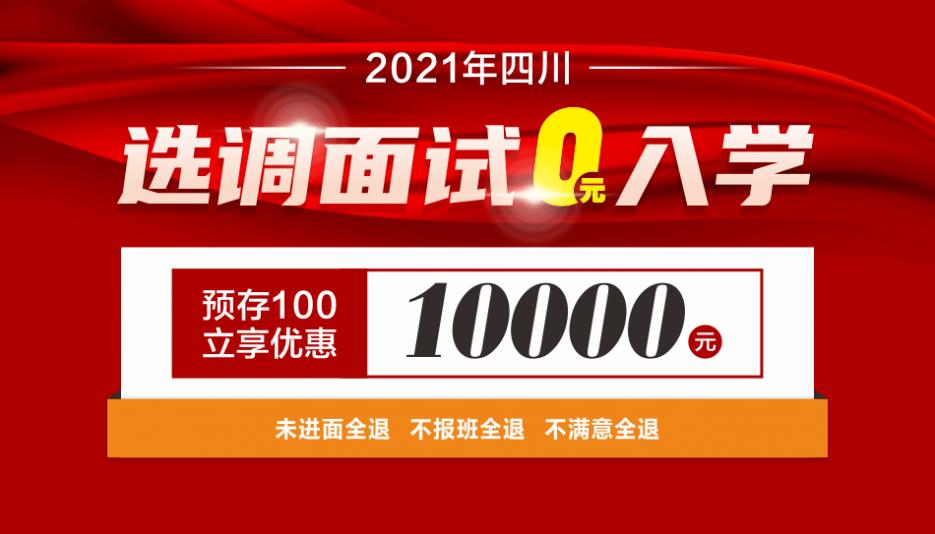 2021四川选调生招录面试课程0元入学