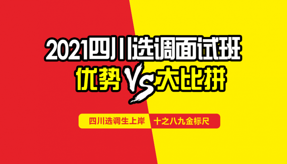 2021四川选调面试班优势大比拼