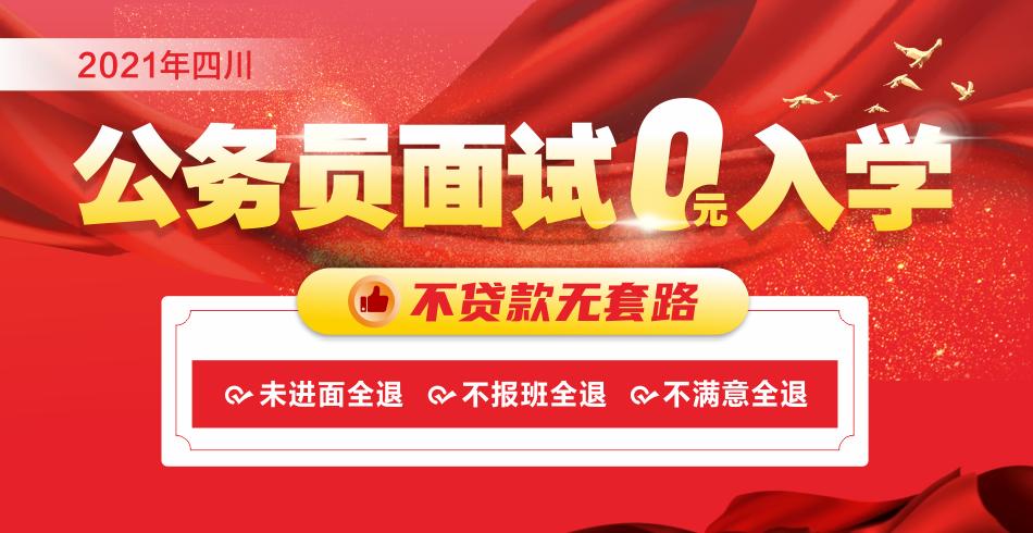 2021上半年四川公务员招录面试课程0元入学