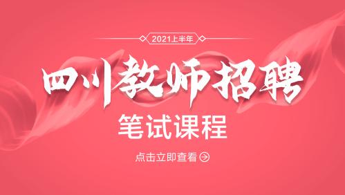 2021上半年四川教师招聘笔试课程