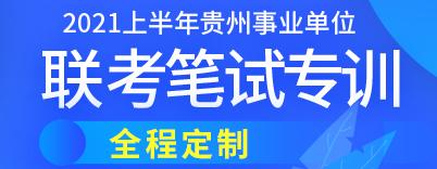 2021贵州事业单位笔试专训