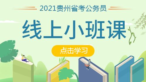 2021贵州省考线上小班课