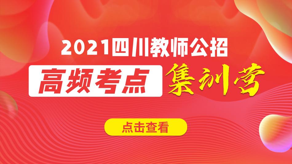 2021四川教招高频考点集训营
