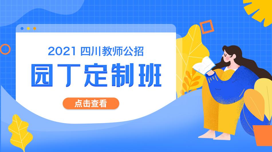 2021四川教师公招·园丁定制班