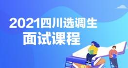 2021四川选调生面试课程
