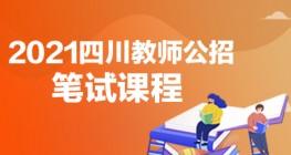 2021四川教师公招笔试课程