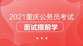 2021年重庆公务员 · 面试提前学