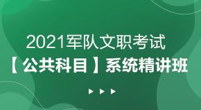 【公共科目】2021军队文职·系统精讲课