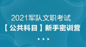 【公共科目】2021军队文职·新手密训营