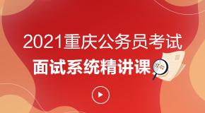 2021年重庆公务员 · 面试系统精讲课