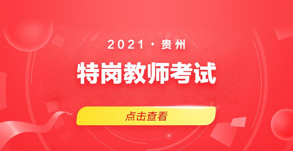 2021贵州特岗教师考试