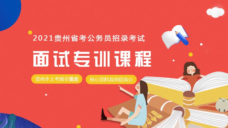 2021贵州省考面试专训