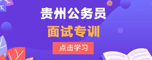 贵州省考面试专训