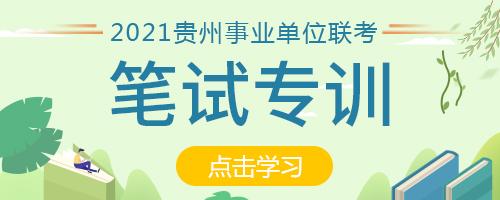 贵州事业单位笔试专训