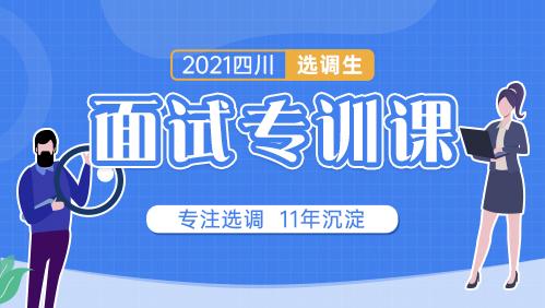 2021四川选调生面试专训课程
