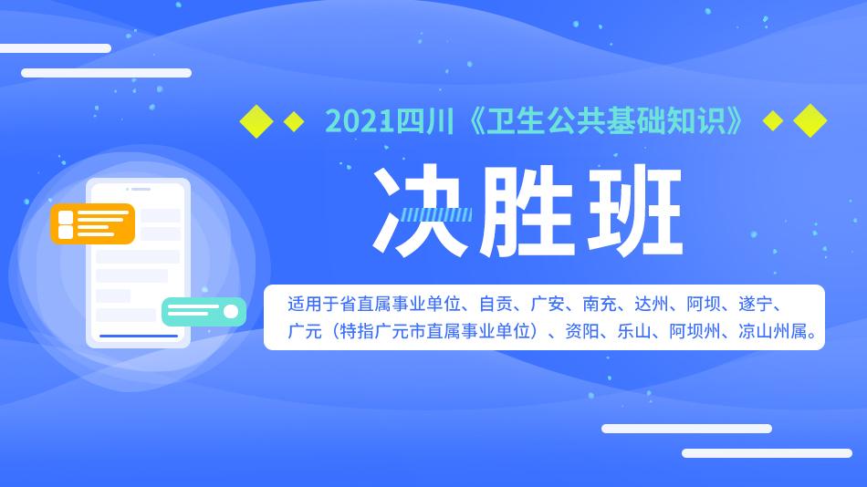 2021四川《卫生公共基础知识》决胜班