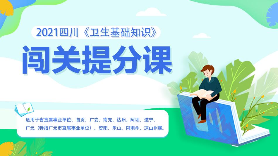 2021四川《卫生基础知识》闯关提分课