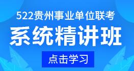 522贵州事业单位联考系统课(A类)