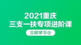 2021重庆三支一扶专项进阶课