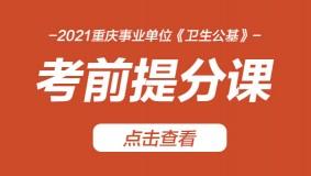 2021重庆医疗事业单位《卫生公基》考前提分课