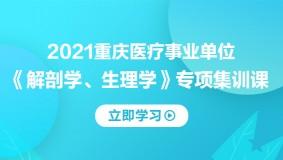 2021重庆《解剖学、生理学》专项集训课