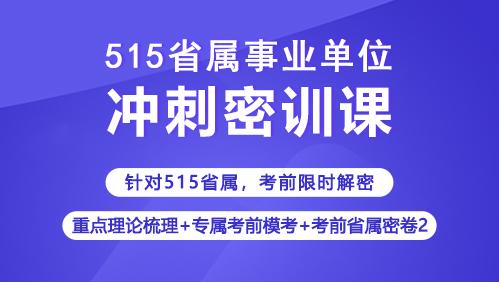 5.15省属事业单位冲刺密训课