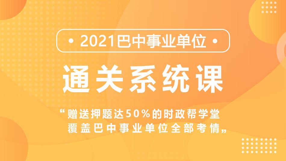 2021巴中事业单位通关系统课