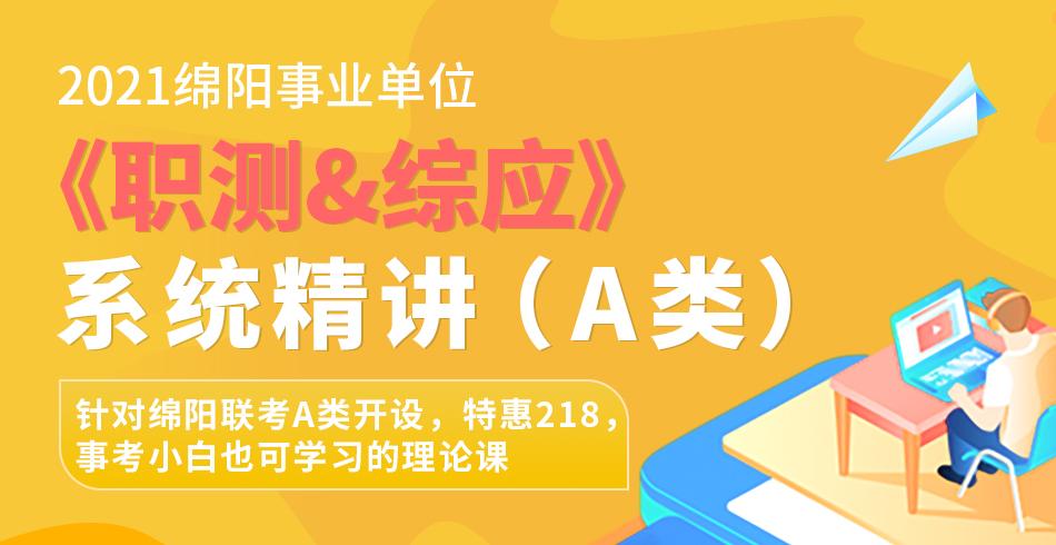 2021绵阳事业单位《职测&综应》系统精讲(A类)