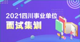 2021四川事业单位面试集训